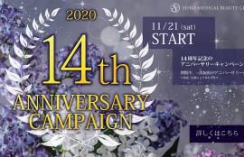 2020 14th Anniversary 14周年記念のアニバーサリー 詳しくはこちら