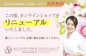 SEIKO MEDICAL ONLINE SHOP セイコメディカル オンラインショップ