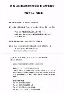 第32回日本医学脱毛学会 第43回学術集会