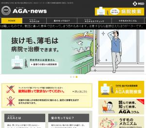 http://www.aga-news.jp/
