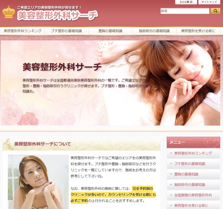 https://biyouseikei.area-search.net/