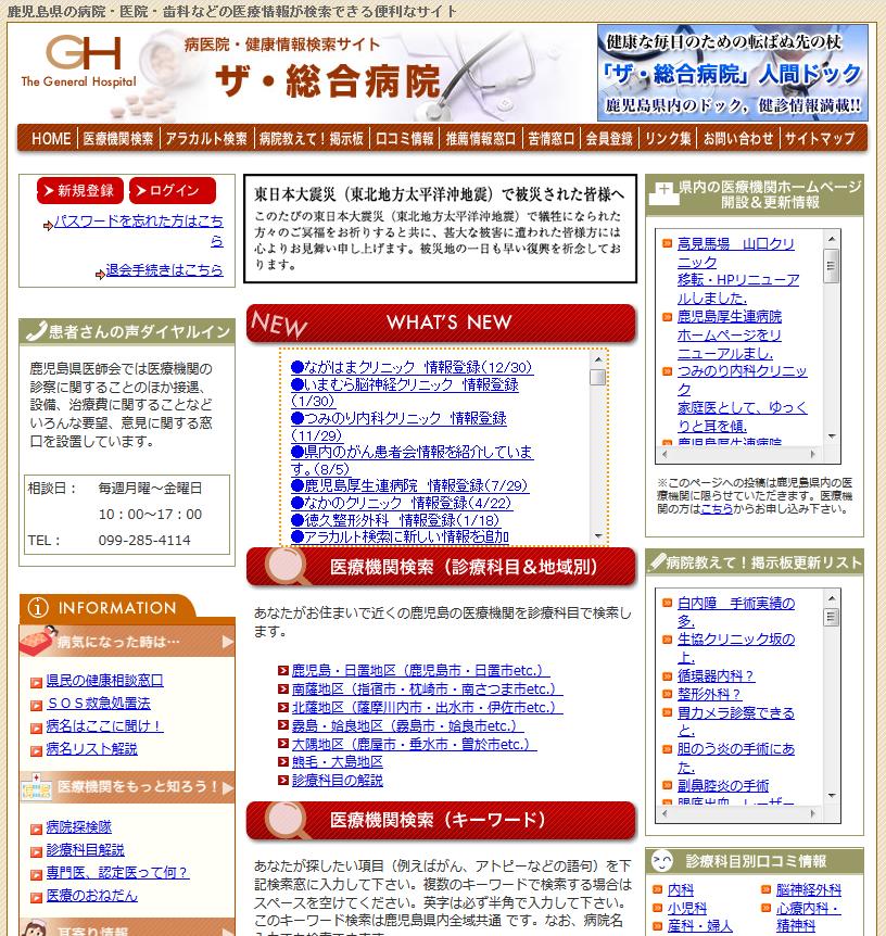 http://www.g-hospital.ne.jp/