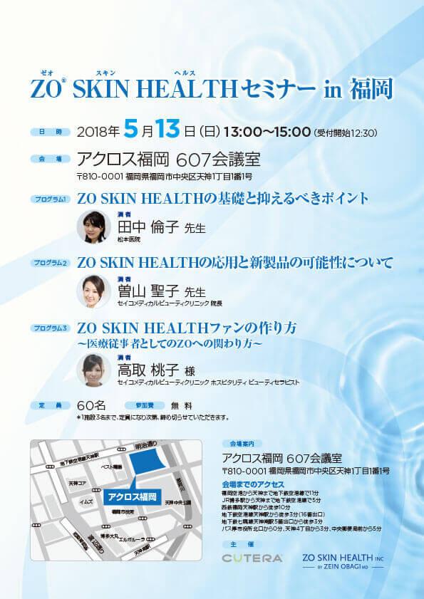 ZO® SKIN HEALTHセミナーin福岡