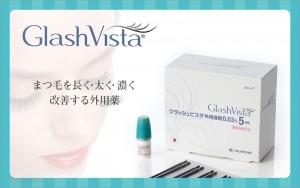 GlashVista まつ毛を長く・太く・濃く改善する外用薬