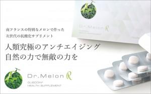 人類究極のアンチエイジング自然の力で無敵の力を 南フランスの特別なメロンで作った次世代の抗酸化サプリメント Dr.Melon