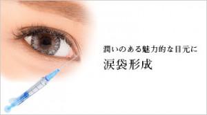 潤いのある魅力的な目元に 涙袋形成