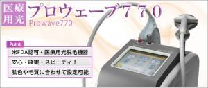 医療用光脱毛器 プロウェーブPW770
