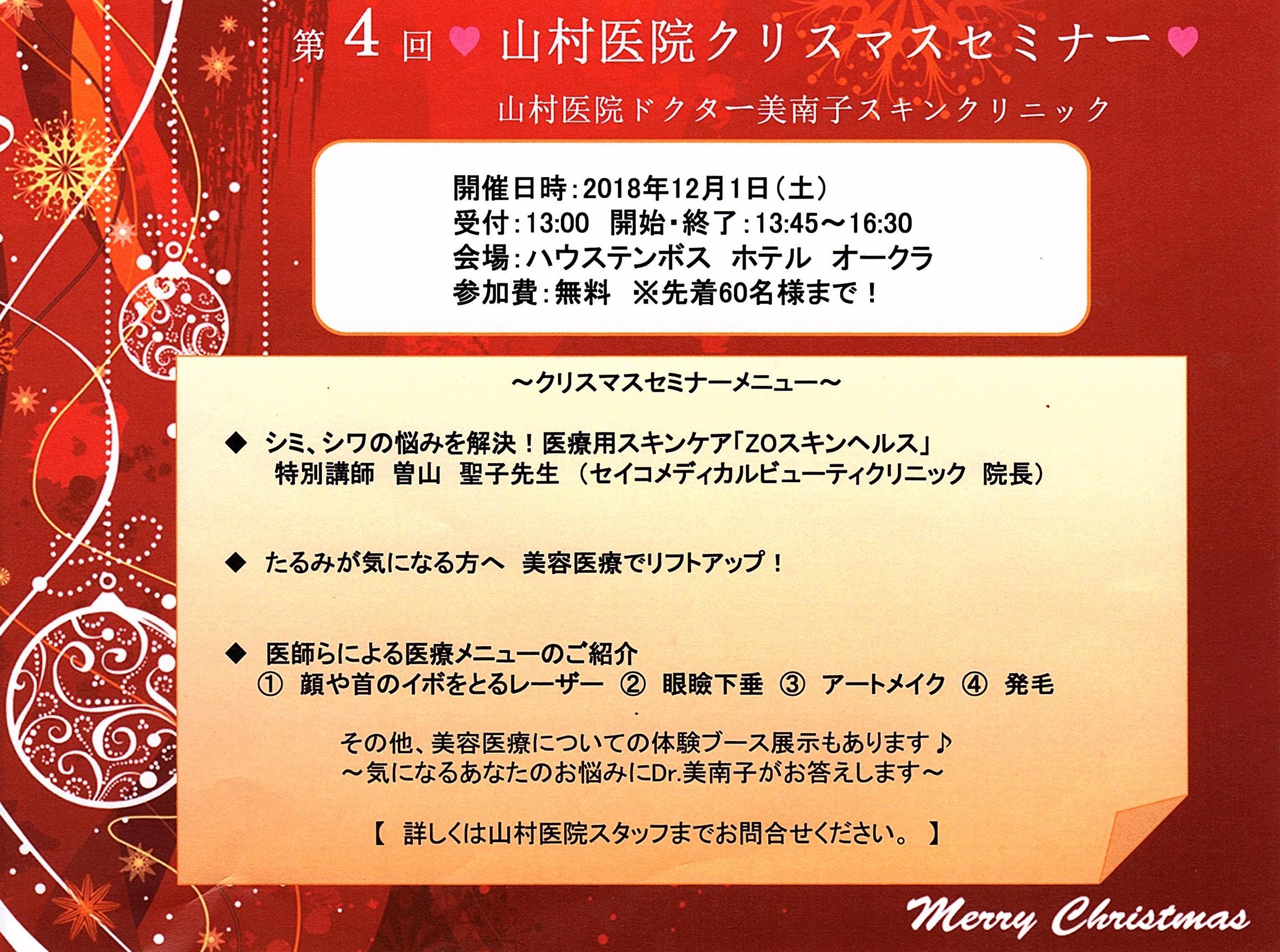 山村医院クリスマスセミナー