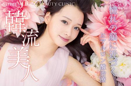 ヒアルロン酸治療 韓流美人