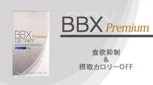 BBX 食欲抑制&摂取カロリーOFF