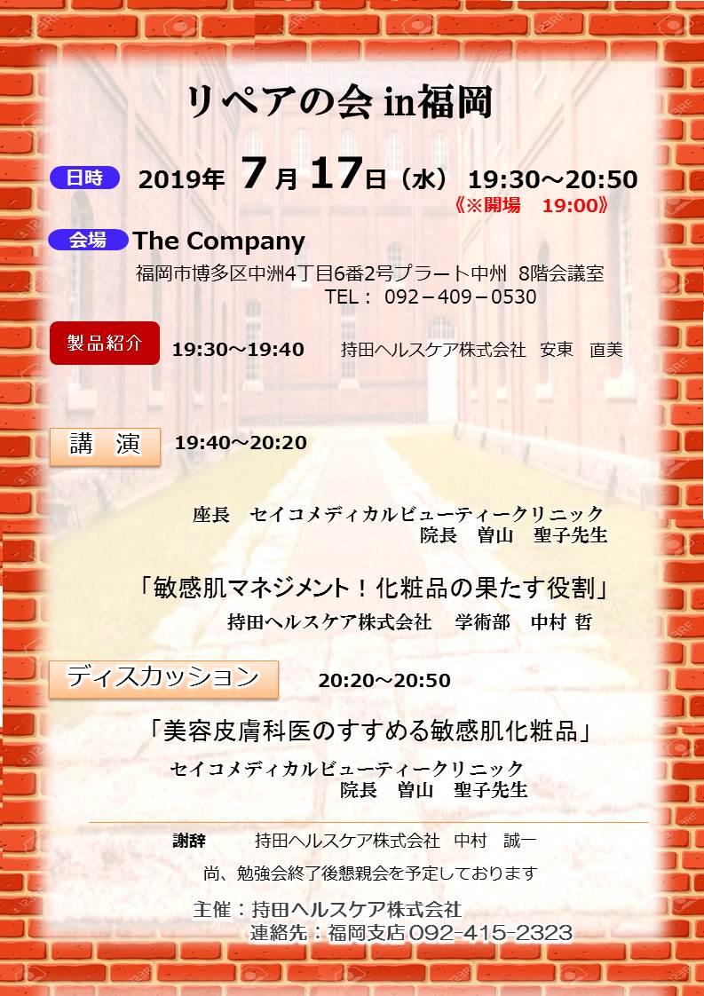 リペアの会in福岡