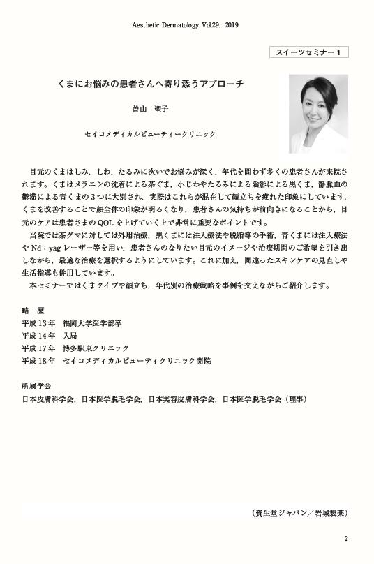 第37回日本美容皮膚科学会総会・学術大会 スイーツセミナー1 くまにお悩みの患者さんへ寄り添うアプローチ