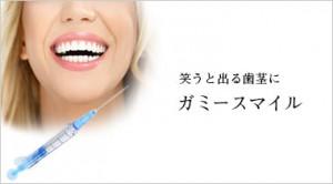笑うと出る歯茎に ガミースマイル