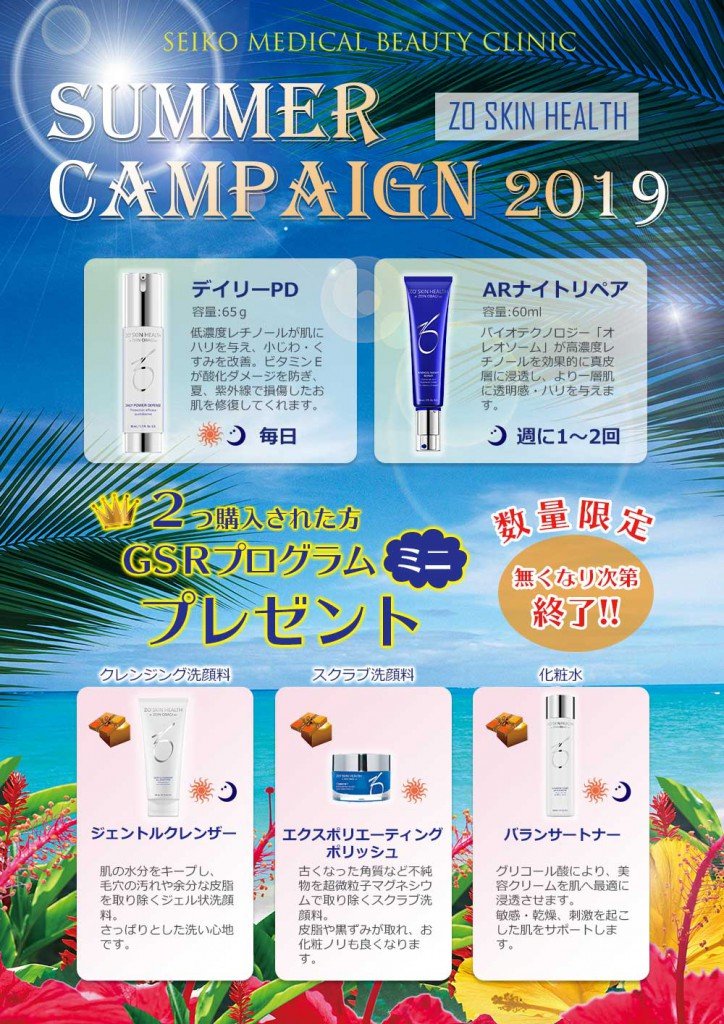 ZO SKIN HEALTH SUMMER 2019