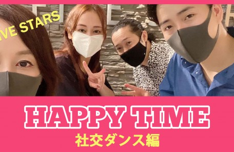 HAPPY TIME 社交ダンス編