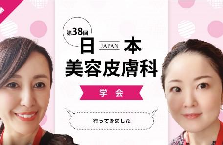 第38回日本美容皮膚科学会に参加してきました