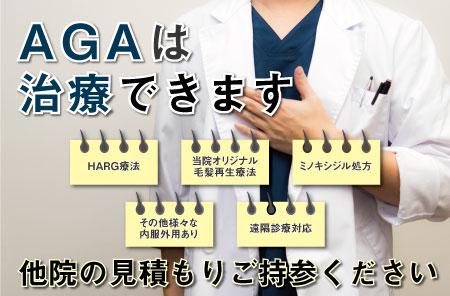 AGAは治療できます HARG療法 毛髪再生療法 ミノキシジル 内服薬 外用薬 遠隔診療