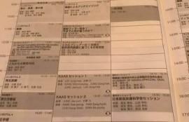 2017年日本美容外科学会