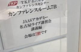 二重埋没法と脂肪移植による涙袋形成術のセミナー@名古屋