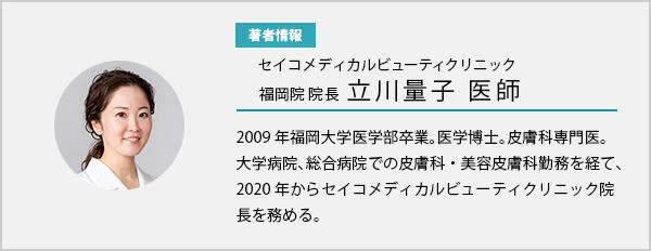 立川量子医師 2009年福岡大学医学部卒業。医学博士。皮膚科専門医。大学病院、総合病院での皮膚科・美容皮膚科勤務を経て、2020年からセイコメディカルビューティクリニック院長を務める。