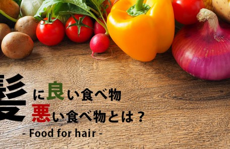 美容コラム「髪に良い食べ物悪い食べ物とは?」