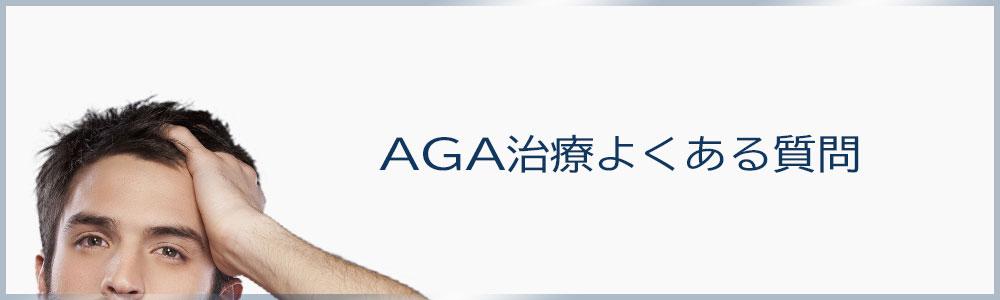 AGA・薄毛のよくある質問