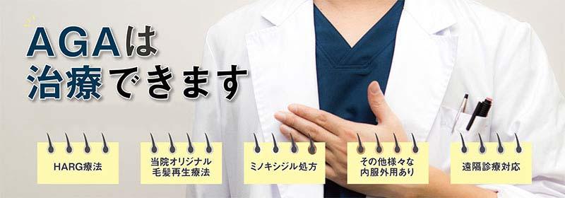 AGAは治療できます。