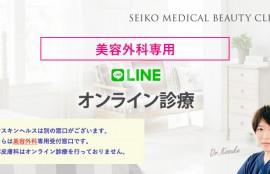 美容外科 専用 LINE オンライン診療