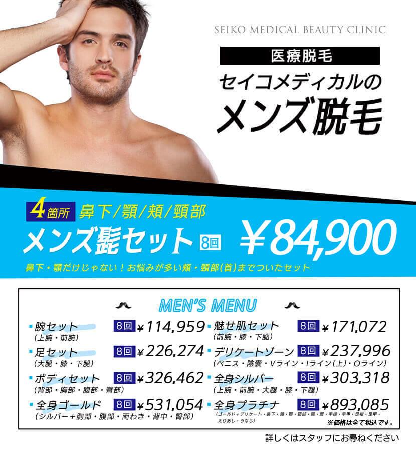 医療脱毛 セイコメディカルのメンズ脱毛 メンズ髭セット 8回 84,900円