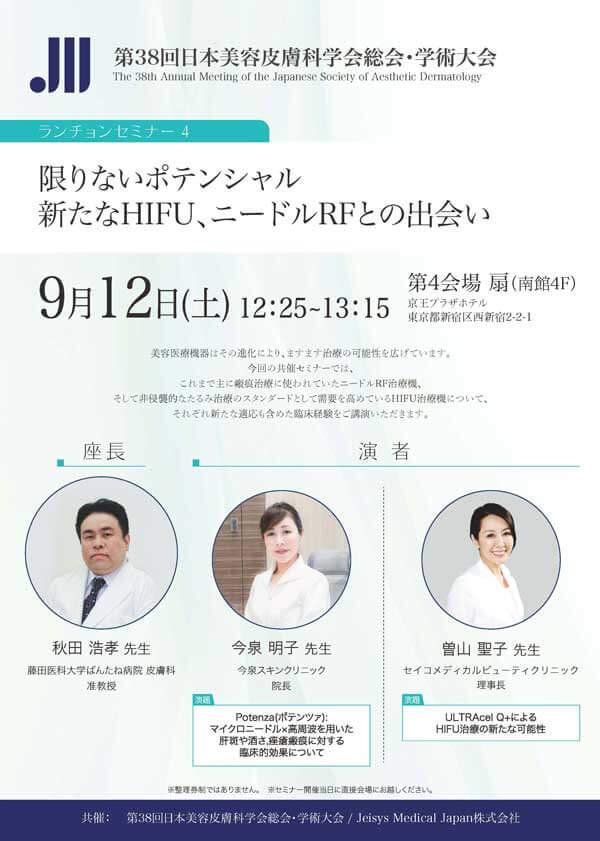 第38回 日本美容皮膚科学会総会・学術大会 登壇者 院長 曽山聖子 2020年9月12日 内容「ランチョンセミナー4 限りないポテンシャル 新たなHIFU、ニードルRFとの出会い」