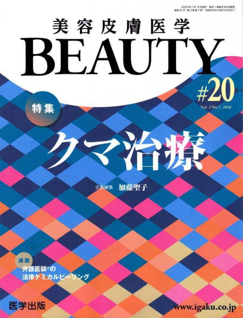 美容医療医学BEAUTY 第20号