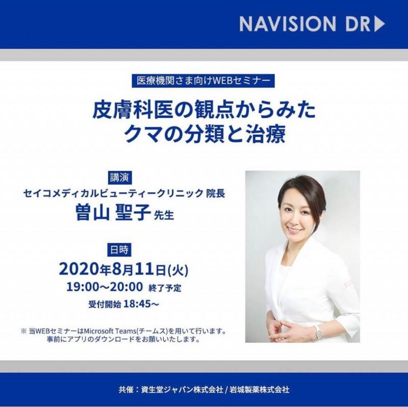 NAVISION DR 医療機関さま向けWEBセミナー 講演 院長 曽山聖子 2020年8月11日 内容「皮膚科医の観点から見たクマの分類と治療」