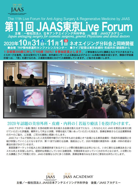 第11回 JAAS東京Live Forum