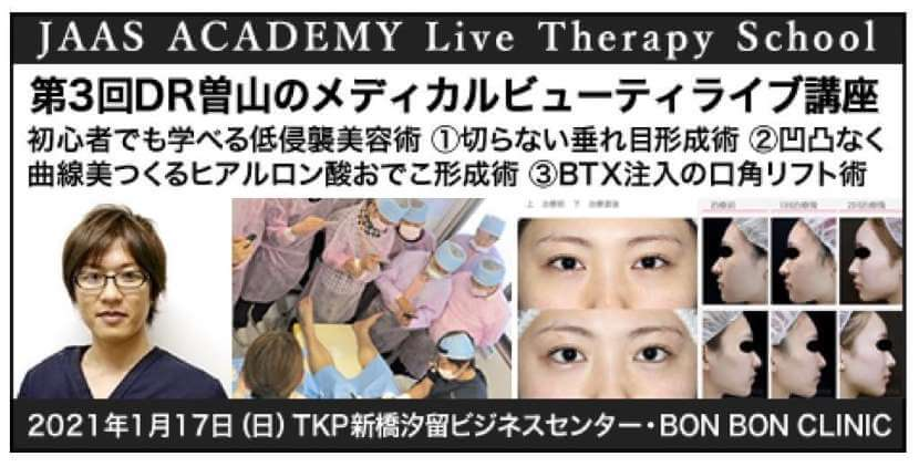 JAAS ACADEMY Live Therapy School 第3回DR.曽山のメディカルビューティライブ講座