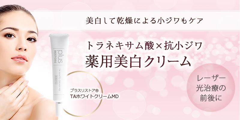 美白して乾燥による小ジワもケア トラネキサム酸×抗小ジワ 薬用美白クリーム プラスリストア®TAホワイトクリームMD レーザー 光治療の 前後に