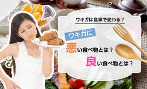 ワキガは食事で変わる?ワキガに悪い食べ物とは?良い食べ物とは?