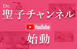 Dr.聖子チャンネル始動!第一弾はゼオスキンヘルス