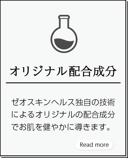 ゼオスキンヘルスオリジナル配合成分