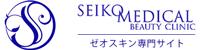 ゼオスキンヘルス セイコメディカルビューティクリニック 鹿児島 福岡
