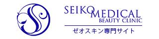 ゼオスキンヘルス|セイコメディカルビューティクリニック|鹿児島|福岡